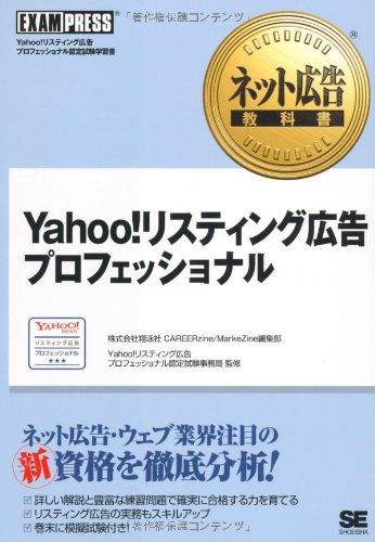 ネット広告教科書 Yahoo!リスティング広告プロフェッショナルの詳細を見る