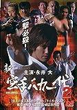 新・空手バカ一代 2 [DVD]