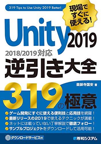 現場ですぐに覚える! Unity2019逆引き大全 319の極意