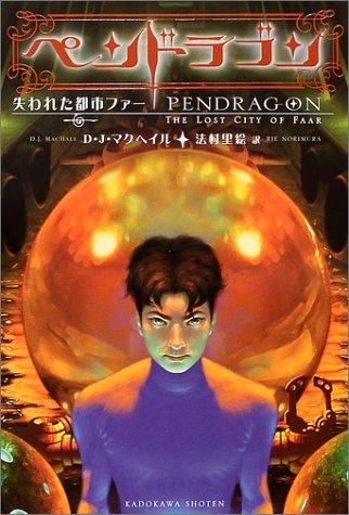 ペンドラゴン―失われた都市ファーの詳細を見る