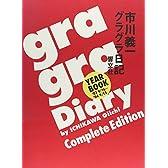 gra gra Diary―市川義一グラグラ日記