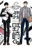 月刊少女野崎くん(6) (ガンガンコミックスONLINE)