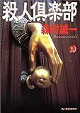 殺人倶楽部 (ハルキ・ホラー文庫)