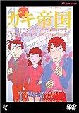ガキ帝国 [DVD] 画像
