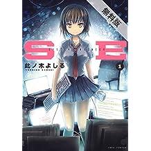 SE【期間限定無料版】 1 (ジェッツコミックス)