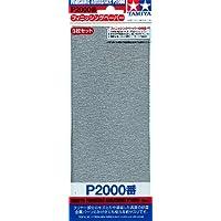 サンドペーパー 紙やすり 【 P-2000 】(3枚セット) 高品質で金属パーツの磨きにも使える耐水性の紙ヤスリです