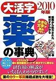 大活字薬の事典 2010年版