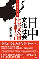 日中文化社会比較論: 日中相互不信の深層