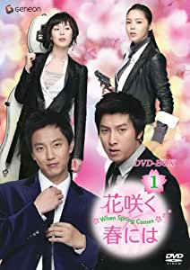 花咲く春には DVD-BOX1