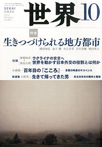 世界 2014年 10月号 [雑誌]の詳細を見る