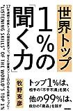 世界トップ1%の「聞く力」 (中経出版)[Kindle版]