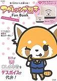 アグレッシブ烈子Fan Book ~OLキレたらこわいよ~ (e-MOOK)