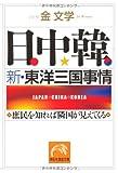日中韓 新・東洋三国事情  (祥伝社黄金文庫)