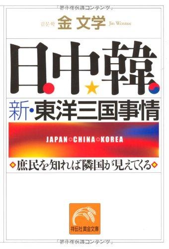 日中韓 新・東洋三国事情  (祥伝社黄金文庫)の詳細を見る