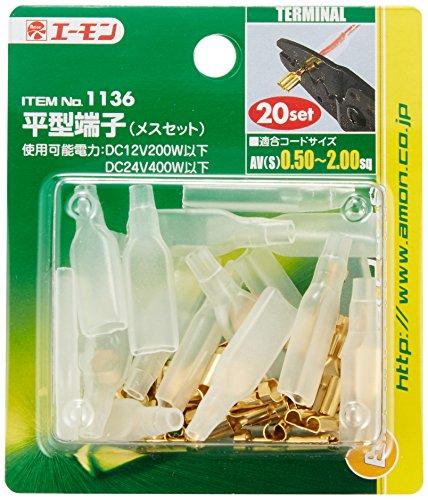エーモン 平型端子(メスセット) 250型 20セット 1136