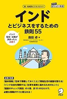 [島田 卓]のインドとビジネスをするための鉄則55 アルク はたらく×英語シリーズ