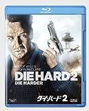 ダイ・ハード2 (期間限定生産スペシャルパッケージ) [Blu-ray]