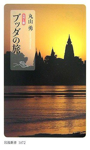 カラー版 ブッダの旅 (岩波新書)の詳細を見る