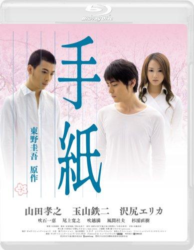 手紙 [Blu-ray]