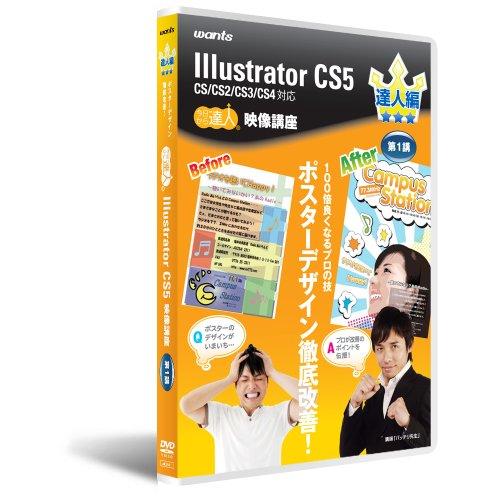 ウォンツ Illustrator CS5 達人編 第1講