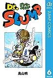 Dr.スランプ 6 (ジャンプコミックスDIGITAL)