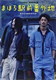 「まほろ駅前番外地」オフィシャルガイドブック (TOKYO NEWS MOOK 336号)