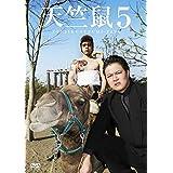 天竺鼠5 [DVD]