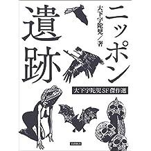 ニッポン遺跡: 大下宇陀児SF傑作選