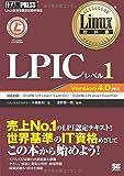 Linux教科書 LPICレベル1 Version4.0対応 翔泳社