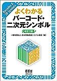 よくわかる バーコード・二次元シンボル (改訂2版)