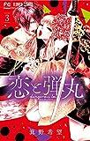 恋と弾丸(3) (フラワーコミックス)