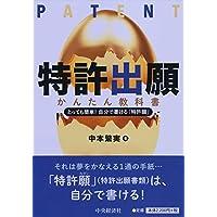 特許出願 かんたん教科書 ―とっても簡単! 自分で書ける「特許願」