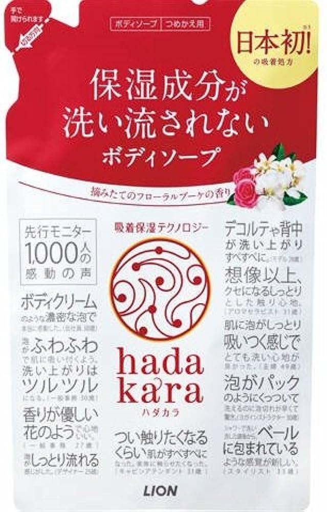 食い違いどちらも我慢するhadakaraボディーソープ フローラルブーケの香り 詰め替え × 3個セット