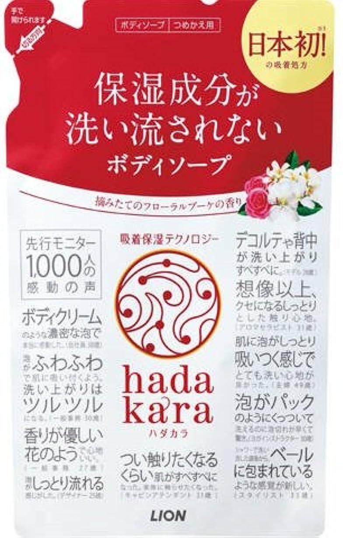 hadakaraボディーソープ フローラルブーケの香り 詰め替え × 3個セット