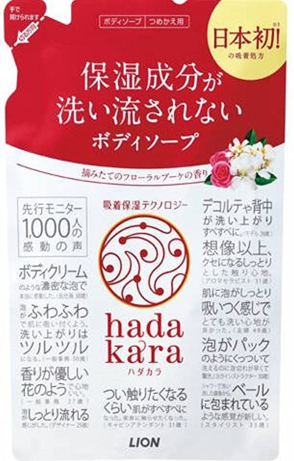 指導するホット確認するhadakaraボディーソープ フローラルブーケの香り 詰め替え × 16個セット