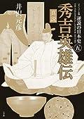井沢元彦『ビジュアル版 逆説の日本史 5 真説 秀吉英雄伝』の表紙画像