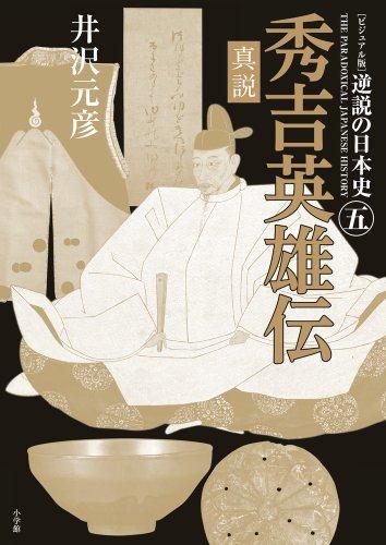 ビジュアル版 逆説の日本史 5 真説 秀吉英雄伝 (ビジュアル版逆説の日本史)の詳細を見る