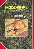 王朝国家と跳梁する物怪 (マンガ 日本の歴史 11)