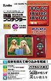 Kenko 液晶保護フィルム 液晶プロテクター Canon IXY180/IXY160/IXY150用 KLP-CIXY180