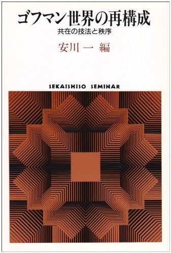 ゴフマン世界の再構成―共在の技法と秩序 (Sekaishiso seminar)の詳細を見る