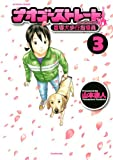 ナオゴーストレート -盲導犬歩行指導員-(3)ーアクションコミックス