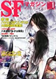 S-Fマガジン 2014年 01月号 [雑誌]