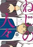 ねじの人々(1) (裏少年サンデーコミックス)