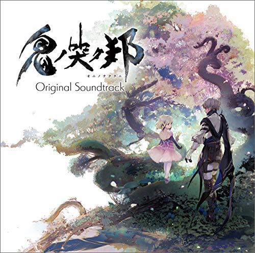 【メーカー特典あり】 鬼ノ哭ク邦 Original Soundtrack (スリーブケース付)
