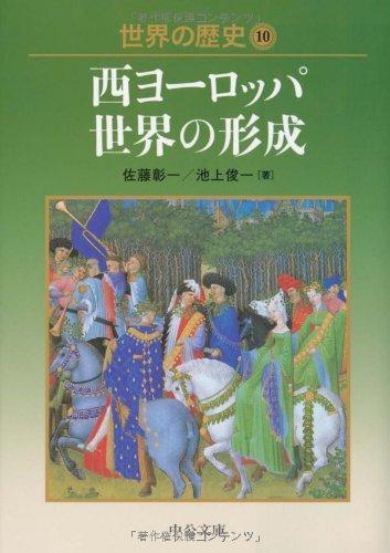 世界の歴史〈10〉西ヨーロッパ世界の形成 (中公文庫)の詳細を見る