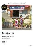 和ごはん101 Wagohan: The ABCs of Japanese Cuisine