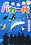 水族館バカ一代 / 渡辺電機(株) のシリーズ情報を見る