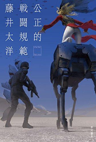 公正的戦闘規範 (ハヤカワ文庫JA)の詳細を見る