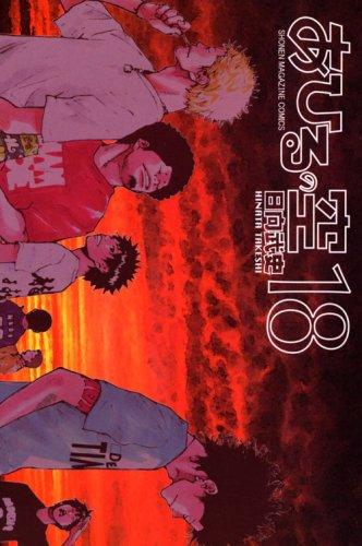 あひるの空(18) (講談社コミックス)