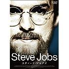 スティーブ・ジョブズ [DVD]